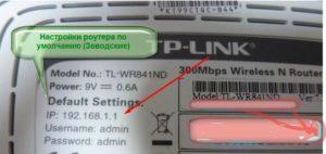 Смена пароля на tp link роутере